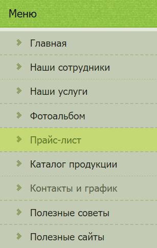 Раздел прайса саженцев Тимирязевской академии