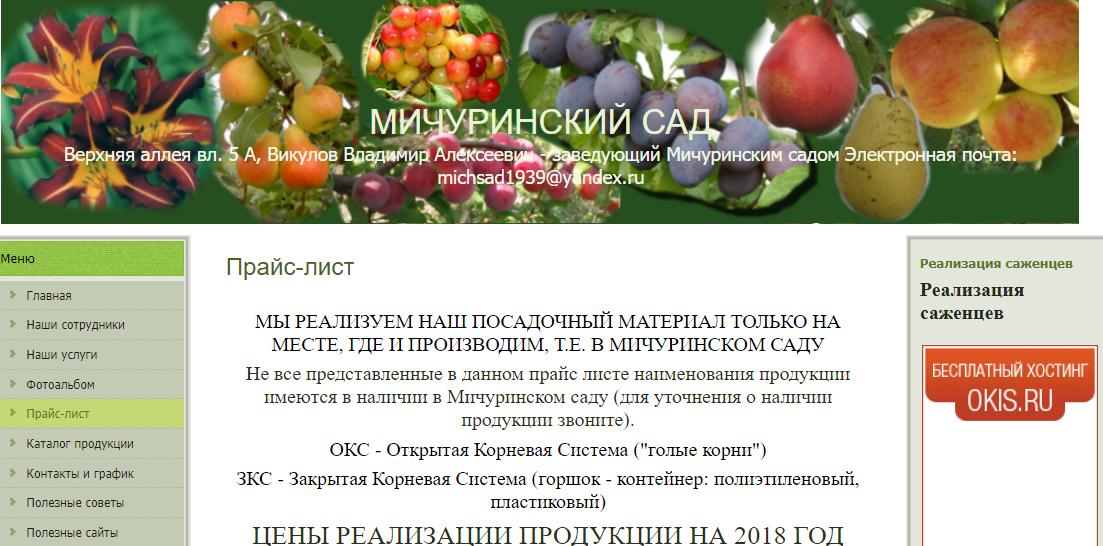 Продажа саженцев в Тимирязевской академии