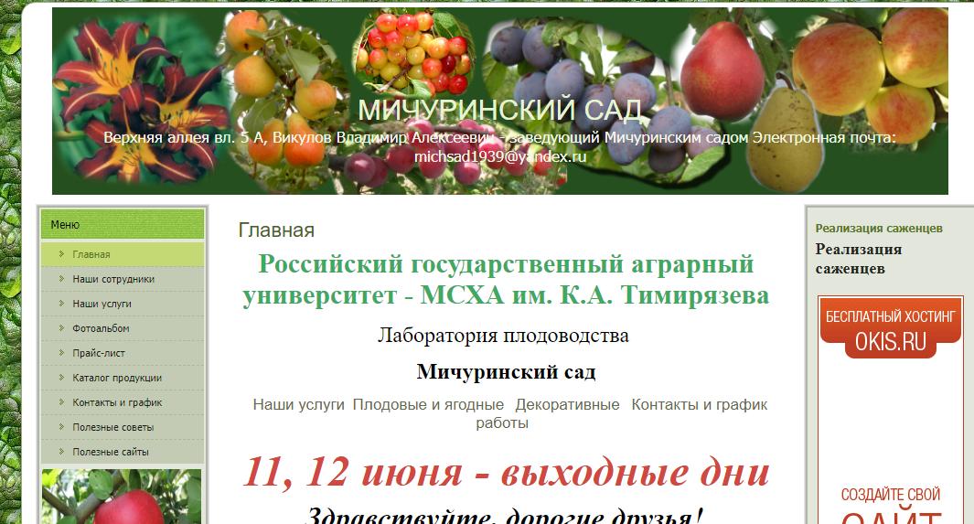 Официальный сайт питомника