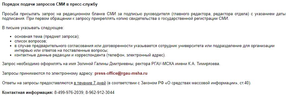 Новости академии