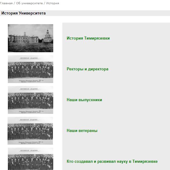 История Тимирязевская академия
