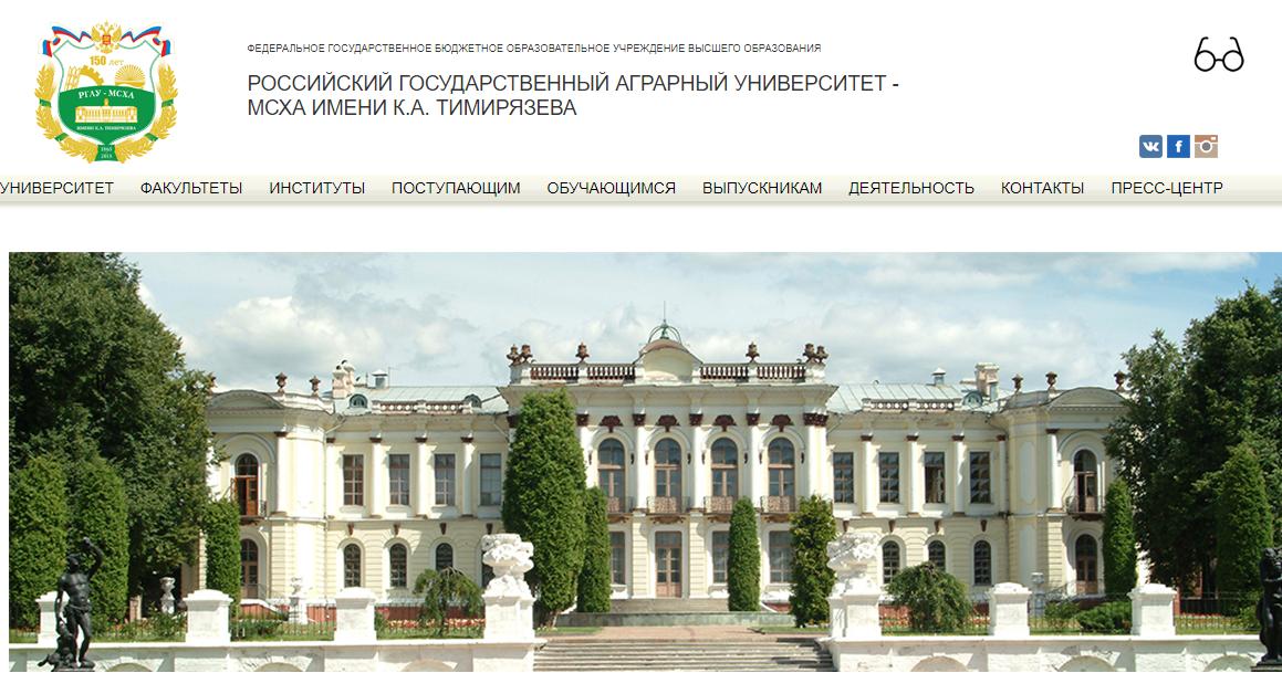 Официальный сайт Тимирязевская академия